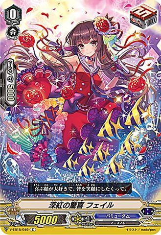 深紅の驚喜 フェイル C VEB15/049(バミューダ△)