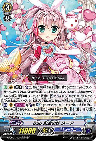 Duo 永遠の妹 メーア 白 RRR GCB01/003W (バミューダ△)
