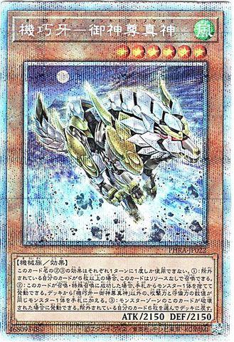 機巧牙-御神尊真神 (Prismatic/PHRA-JP022)3_風6
