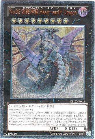 [Ultimate] No.92 偽骸神龍 Heart-eartH Dragon (6_X/闇9/-)