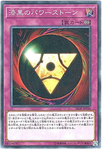 漆黒のパワーストーン (N/SR08-JP036)2_永続罠
