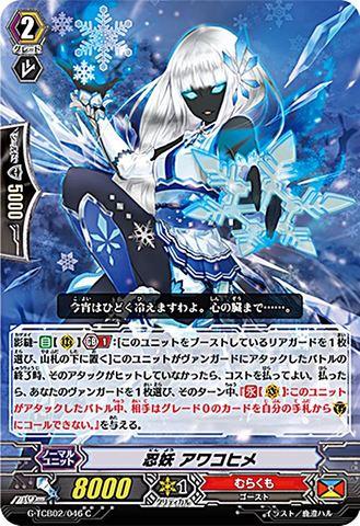 忍妖 アワコヒメ C GTCB02/046(むらくも)