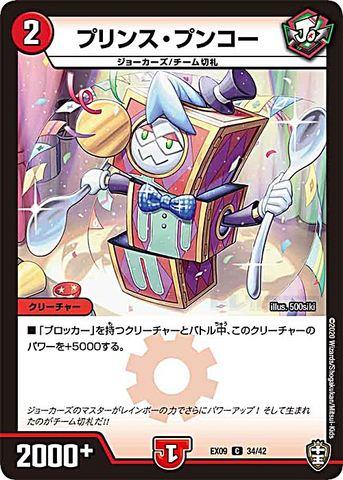【売切】 [C] プリンス・プンコー (EX09-34/火)