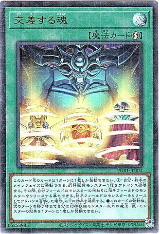 [Mil-Ultra] 交差する魂 (・PGB1_1_速攻魔法/PGB1-JP003)