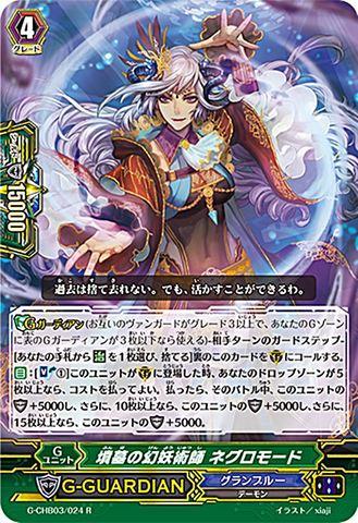 墳墓の幻妖術師 ネグロモード R GCHB03/024(グランブルー)