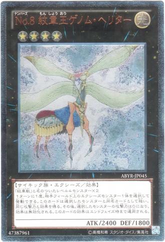 No.8 紋章王ゲノム・ヘリター (Ultimate)6_X/光4