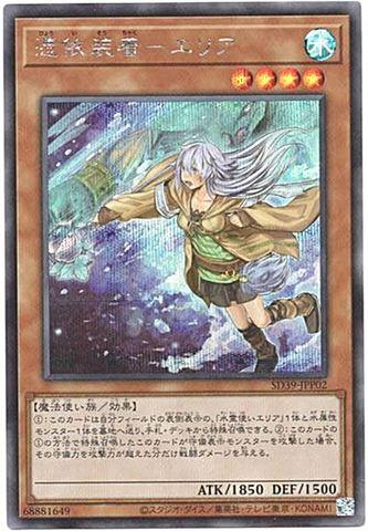 憑依装着-エリア (Secret/SD39-JPP02/新規イラスト)3_地4