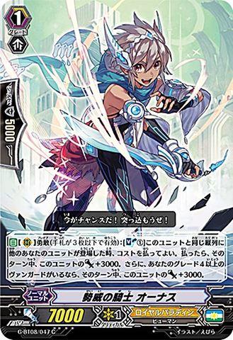 勢威の騎士 オーナス C GBT08/047(ロイヤルパラディン)