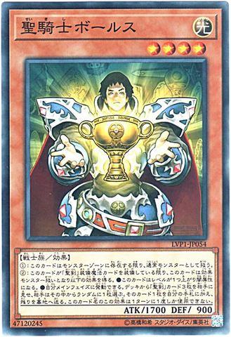 [N] 聖騎士ボールス (3_光4/LVP1-JP054)