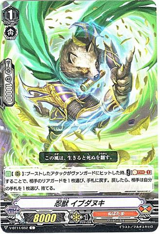 忍獣 イブダヌキ C VBT11/052(ぬばたま)