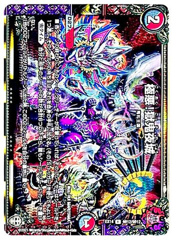 [KGM] 極悪!獄鬼夜城 (EX14-秘12/虹)