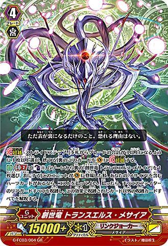 創世竜 トランスエルス・メサイア GR GFC03/004(リンクジョーカー)