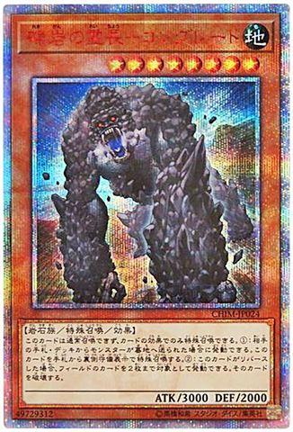 [20th Secret] 礫岩の霊長-コングレード (1_通常魔法/CHIM-JP024)