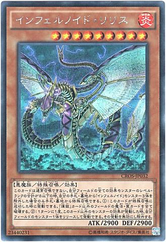 [Secret] インフェルノイド・リリス (3_炎9/-)
