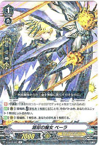 滅却の魔女 ベーラ R VEB12/022(シャドウパラディン)