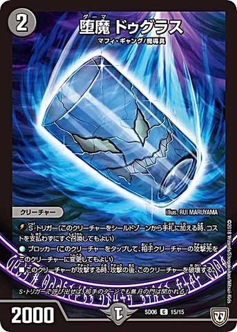【売切】 [C] 堕魔 ドゥグラス (SD06-15/闇)