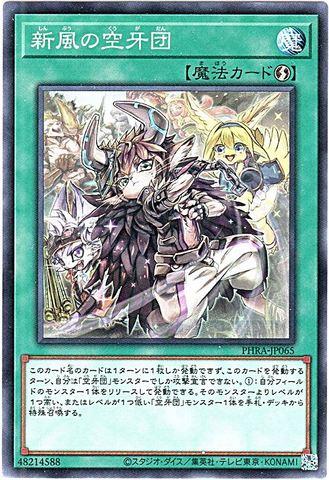 新風の空牙団 (N/PHRA-JP065)1_速攻魔法