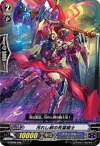 汚れし剣の死霊騎士 GTD08/005(グランブルー)