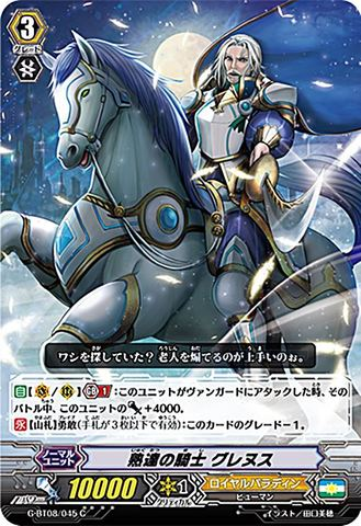 熟達の騎士 グレヌス C GBT08/045(ロイヤルパラディン)