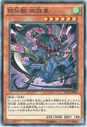 妖仙獣 凶旋嵐 (Normal/SECE-JP026)3_風6