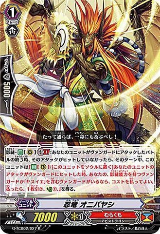 忍竜 オニバヤシ R GTCB02/027(むらくも)
