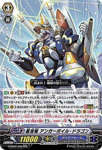 蒼波竜 アンガーボイル・ドラゴン RRR GCB02/003(アクアフォース)