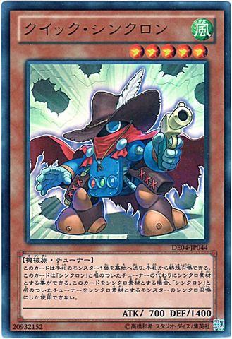 [Ultra] クイック・シンクロン (3_風5/-)