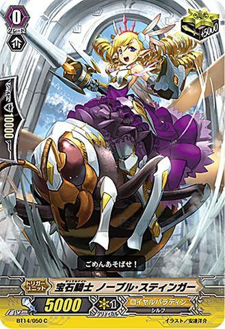 宝石騎士ノーブル・スティンガー BT14/050(ロイヤルパラディン)