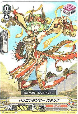 ドラゴンダンサー カタリナ C VEB12/054(なるかみ)