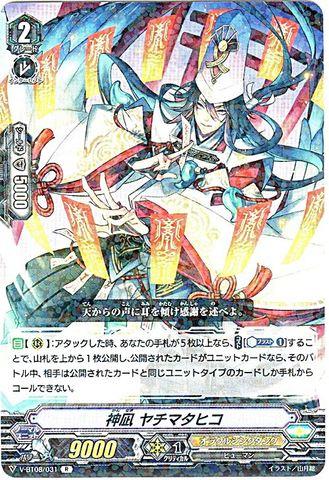 神凪 ヤチマタヒコ R VBT08/031(オラクルシンクタンク)