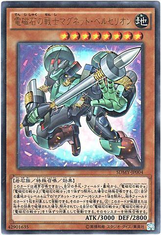 [Ultra] 電磁石の戦士マグネット・ベルセリオン (3_地8/SDMY-JP004)
