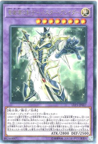 竜破壊の剣士-バスター・ブレイダー  (Rare/LVP3-JP007)5_融合光8