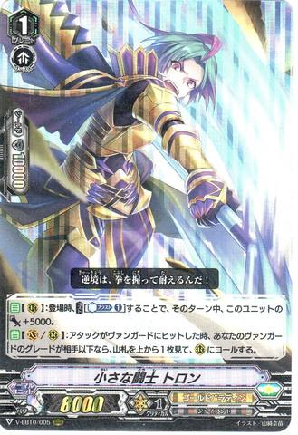 小さな闘士 トロン RRR VEB10/005(ゴールドパラディン)