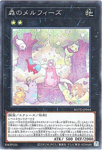 [Secret] 森のメルフィーズ (6_X/地2/ROTD-JP044)