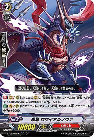 忍竜ロワイアルノヴァ BT09/045(むらくも)