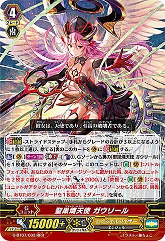 聖黒熾天使 ガウリール RRR GBT07/003(エンジェルフェザー)