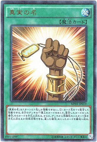 真実の名 (Mil-Ultra/MP01-JP019)1_通常魔法