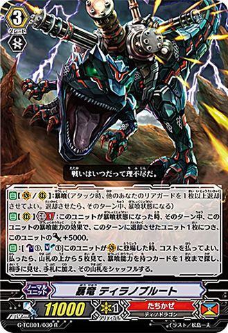 暴竜 ティラノブルート R GTCB01/030(たちかぜ)