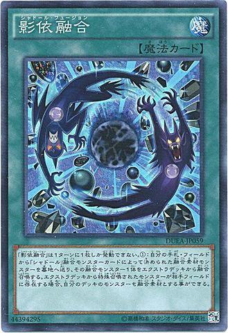 [Super] 影依融合 (シャドール1_通常魔法//SD37-JPP05)