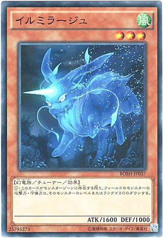 [N] イルミラージュ (3_風3/BOSH-JP037)