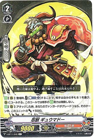 忍獣 ギュウマドー C VBT11/049(ぬばたま)