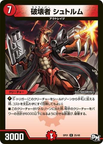 【売切】 [R] 破壊者 シュトルム (SP01-25/火)