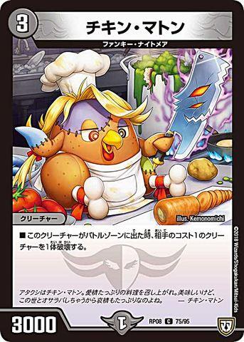[C] チキン・マトン (RP08-75/闇)