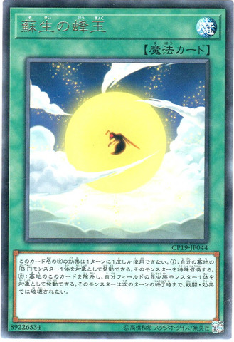 蘇生の蜂玉 (Rare/CP19-JP044)1_通常魔法