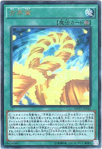 [KC-Ultra] 方界業 (1_永続魔法/MVP1-JP041)