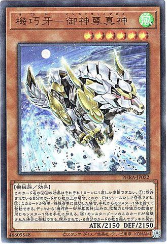 機巧牙-御神尊真神 (Ultra/PHRA-JP022)3_風6