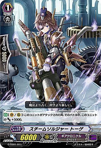 スチームソルジャー トーゲ GTD01/011(ギアクロニクル)