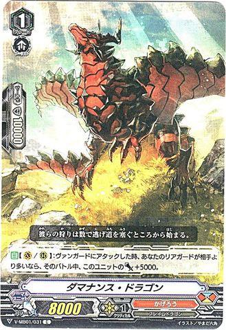 ダマナンス・ドラゴン C VMB01/031(かげろう)