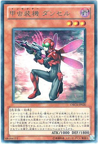 [N/R/N-P] 甲虫装機 ダンセル (3_闇3/-)