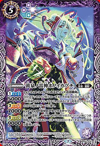 [M] 黄泉ノ雷神ホノイカヅチ M (BS55-019/紫)